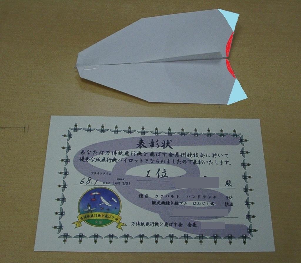 折り紙飛行機の調整.JPG