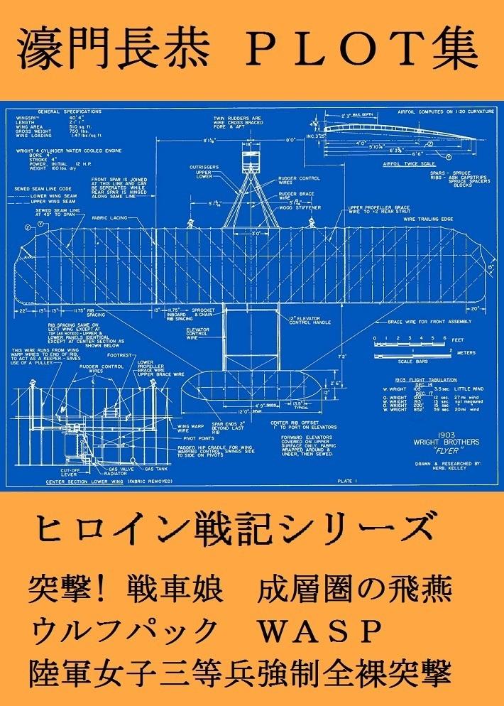 PLOT集表紙.jpg